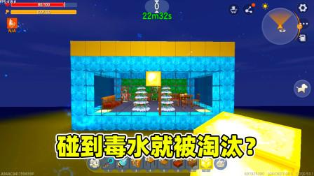 迷你世界:毒水来了快盖房,小蕾建好才知道少了一面墙,打脸了!
