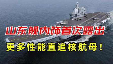 """央视首次探访山东舰,更多细节露出,不愧是中国海防""""利器""""!"""