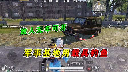 打爆军事基地所有载具,让敌人无车可开,真损!
