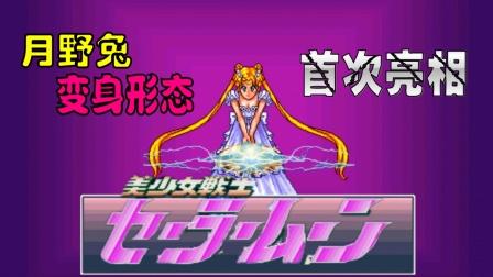 《美少女战士:经典版》月野兔变身 招招变态