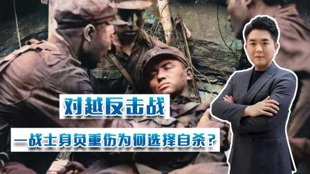 解放军战士身负重伤,为了不给同伴带来危险,爬到水塘里自杀