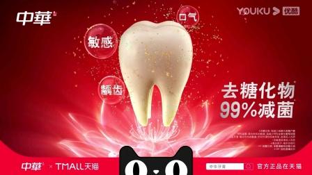 中华抗糖牙膏_天猫版__15 s_.mp4