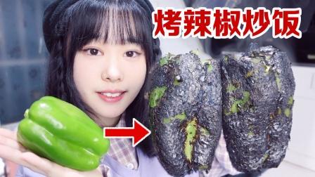 把青椒直接放火上烤黑,做成一盘炒饭,太香了