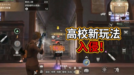明日之后:高校更新入侵功能,可以去攻击其他玩家!