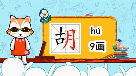 """学汉字启蒙:""""胡""""如何书写笔顺,又如何组词造句呢?"""