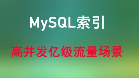 高并发亿级流量场景如何高效的使用MySQL索引