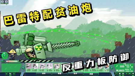 进击要塞:巴雷特配贫油炮,反重力板防御!