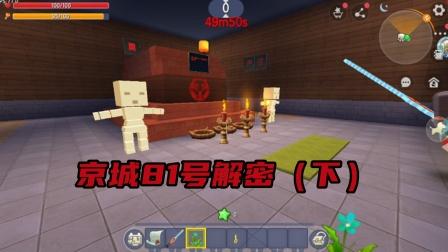 迷你世界:京城81号触发器解密,房子里放棺,邪乎