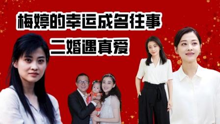 梅婷:中戏退学和张国荣拍戏,二婚倒追摄影师,嫁丈夫终得幸福?