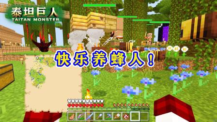 我的世界泰坦巨人76:种一片花田,做几个蜂巢,我就是快乐养蜂人