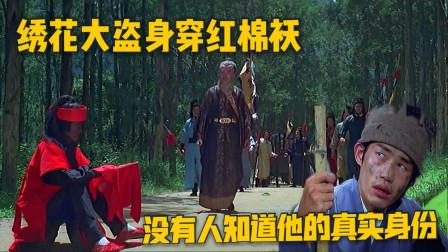 武侠片:绣花大盗身穿红棉袄,偷盗从未失手,掀起武林恐慌!