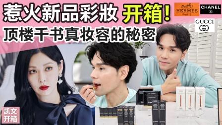 2021专柜彩妆新品