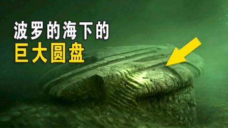 波罗的海不寻常的发现!科学家:被时间封印了14万年的巨型圆盘