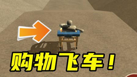 飞车英雄:购物车也能拿来飞车?直接芜湖起飞!