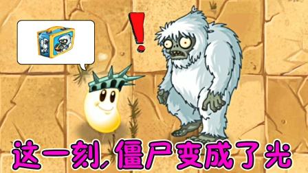 植物大战僵尸:雪人僵尸吃下阳光豆,变成了光!