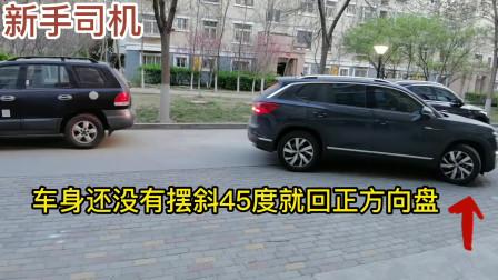 短距离侧方停车,新手和老司机差距太明显,灵活运用很关键