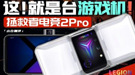 「小白」拯救者电竞手机2Pro测评:一台游戏机能打电话?