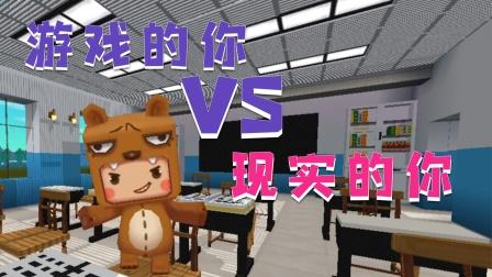 迷你世界:熊孩子在游戏里IQ爆表,在现实却不会解乘法?太真实