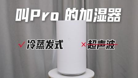 米家纯净式智能加湿器Pro 体验:这样的加湿器才能叫 Pro