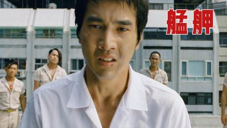 台湾黑道片,男子在校被欺负,被老大看中后制霸校园