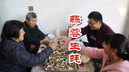 75买了10斤生蚝,做蒜蓉生蚝,肉质鲜美,一家人一起喝点酒真高兴