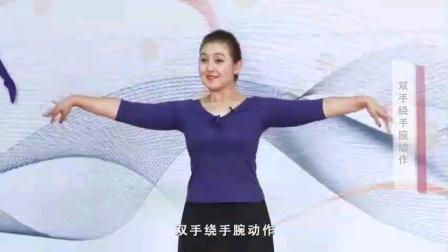 新疆舞绕手腕动作教学