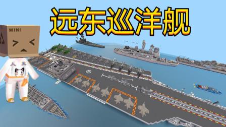 迷你世界:巡洋舰队,这么多军舰,军事迷大饱眼福