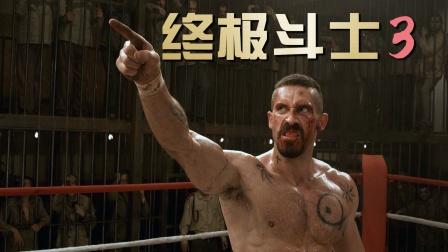 监狱清洁工被人看不起,一上场干掉拳王,原来他是最强格斗士