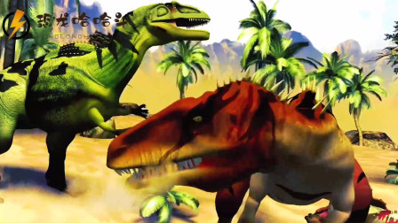 南方巨兽龙激战,霸王龙进场结束战斗 恐龙动漫特效