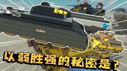 为打败比自己大五倍的巨型坦克!老墨在战车上架了16门战列舰大炮