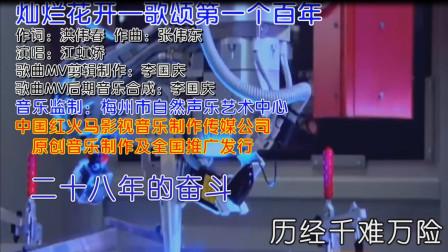 灿烂花开——歌颂第一个百年(KTV版)演唱:江虹娇,作词:洪伟春,作曲:张伟东,歌曲MV制作音乐合成:李国庆