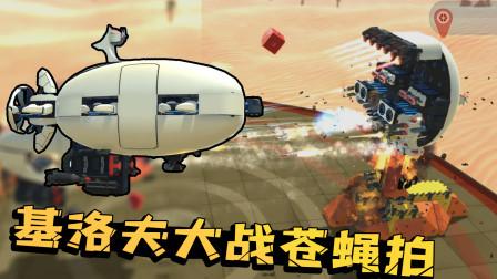 为了对付基洛夫飞艇老墨竟做了个苍蝇拍?这战斗肯定刺激!