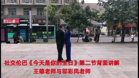 社交伦巴《今天是你的生日》第二节背面讲解和演示,王雄老师与邬彩凤老师