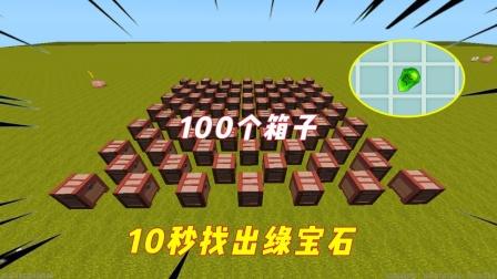 迷你世界:如何用10秒时间,从100个箱子里找出绿宝石