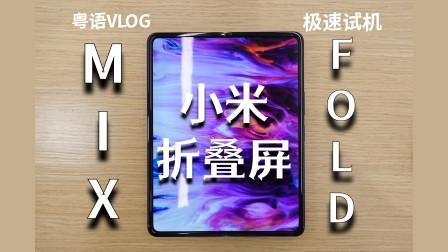 【粤语VLOG】小米折叠屏 MIX FOLD 极速试机 外放音质对标小米11至尊版Ultra