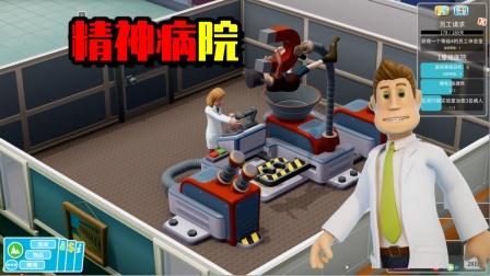 模拟医院03:二狗子开精神病医院