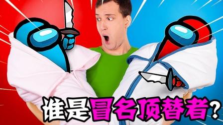 Among Us:紫薯怪头顶卫生纸有个性,黄花菜劝架惨遭中弹
