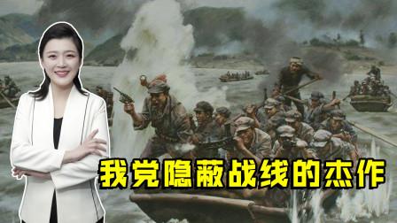 中国共产党隐蔽战线的一大杰作:争取国民党海军海防第二舰队起义