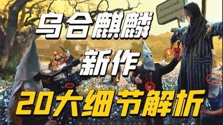 """乌合麒麟怒揭""""血棉""""真相:20大细节细思极恐的美式谎言!"""