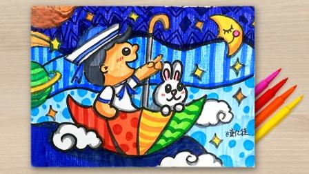 儿童画涂鸦手绘,发挥想象力,一起乘着雨伞去旅行