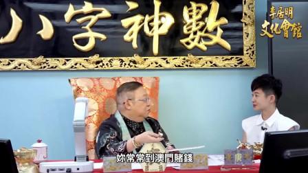 李居明九宫飞星学第十五课