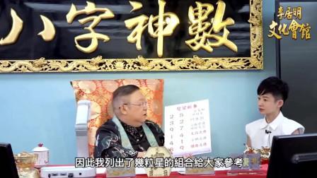 李居明九宫飞星学第十六课