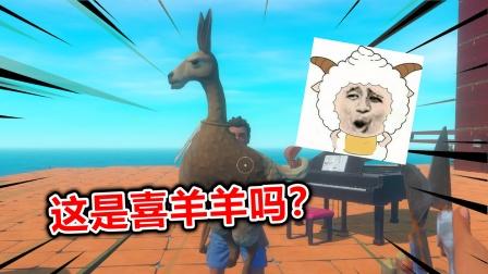 这抓捕的喜羊羊怎么四不像啊!剪个毛还害羞了?