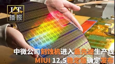 进军5nm 中微公司证实刻蚀机进入国际客户最先进生产线