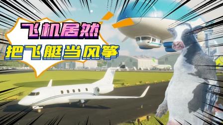 突发奇想,用飞机放风筝会是什么样?