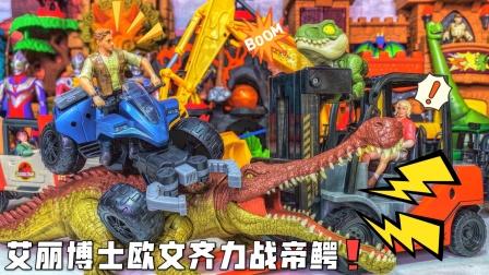 欧文和艾丽携手智斗超大帝鳄!侏罗纪世界恐龙霸王龙暴虐龙奥特曼