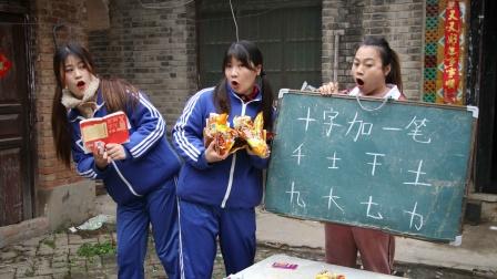 """""""十字加一笔""""赢零食,结果田田把老师的桌子都赢走了,真逗"""