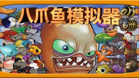 八爪鱼模拟器2:安装无敌跟踪蜂巢与豪猪炸弹!-逍遥小枫