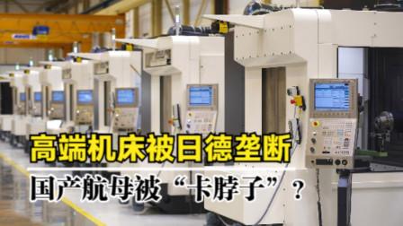 """高端机床严重依赖进口,被日本""""卡脖子"""",中国机床业怎么了?"""