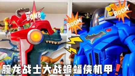 腕龙战士大战蝙蝠侠机甲!侏罗纪世界恐龙霸王龙暴虐龙奥特曼玩具